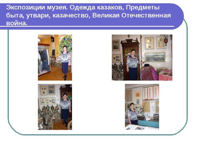 Экспозиции музея. Одежда казаков, Предметы быта, утвари, казачество, Великая...