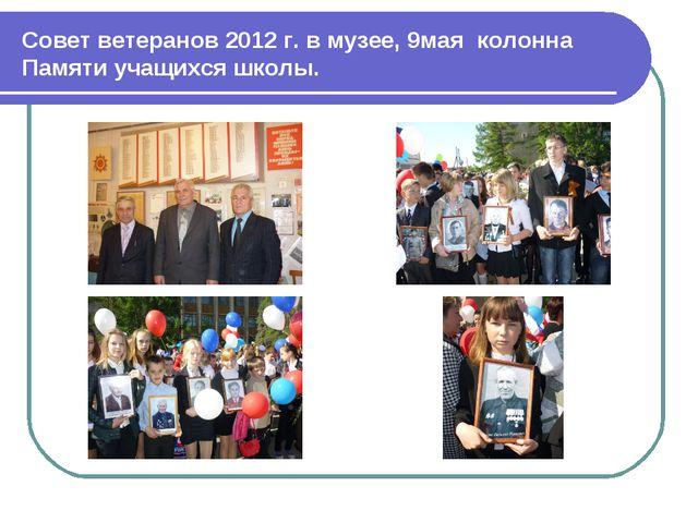 Совет ветеранов 2012 г. в музее, 9мая колонна Памяти учащихся школы.