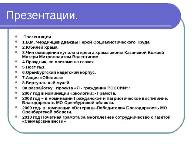 Презентации. Презентации 1.В.М. Чердинцев дважды Герой Социалистического Труд...