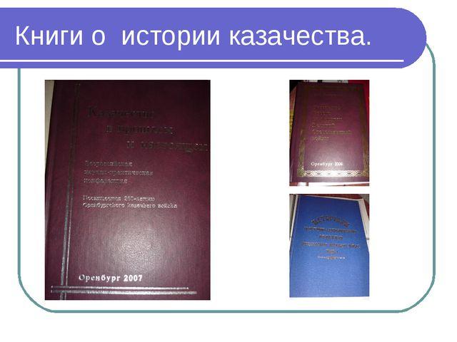 Книги о истории казачества.