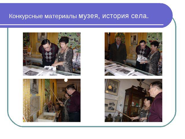 Конкурсные материалы музея, история села.