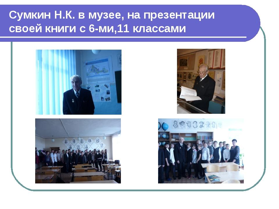Сумкин Н.К. в музее, на презентации своей книги с 6-ми,11 классами