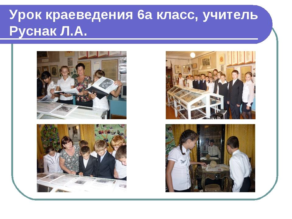 Урок краеведения 6а класс, учитель Руснак Л.А.