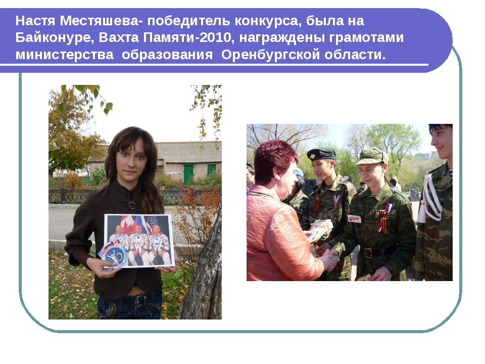 Настя Местяшева- победитель конкурса, была на Байконуре, Вахта Памяти-2010, н...