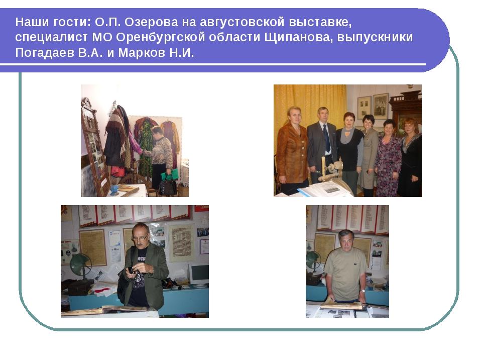 Наши гости: О.П. Озерова на августовской выставке, специалист МО Оренбургской...