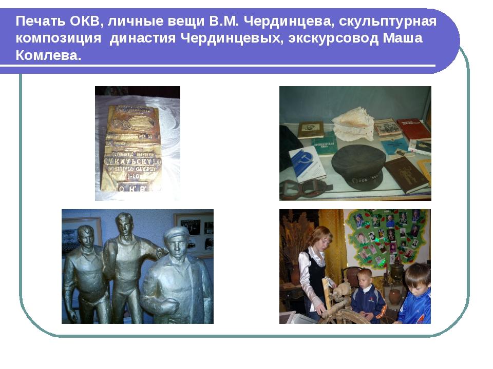 Печать ОКВ, личные вещи В.М. Чердинцева, скульптурная композиция династия Чер...