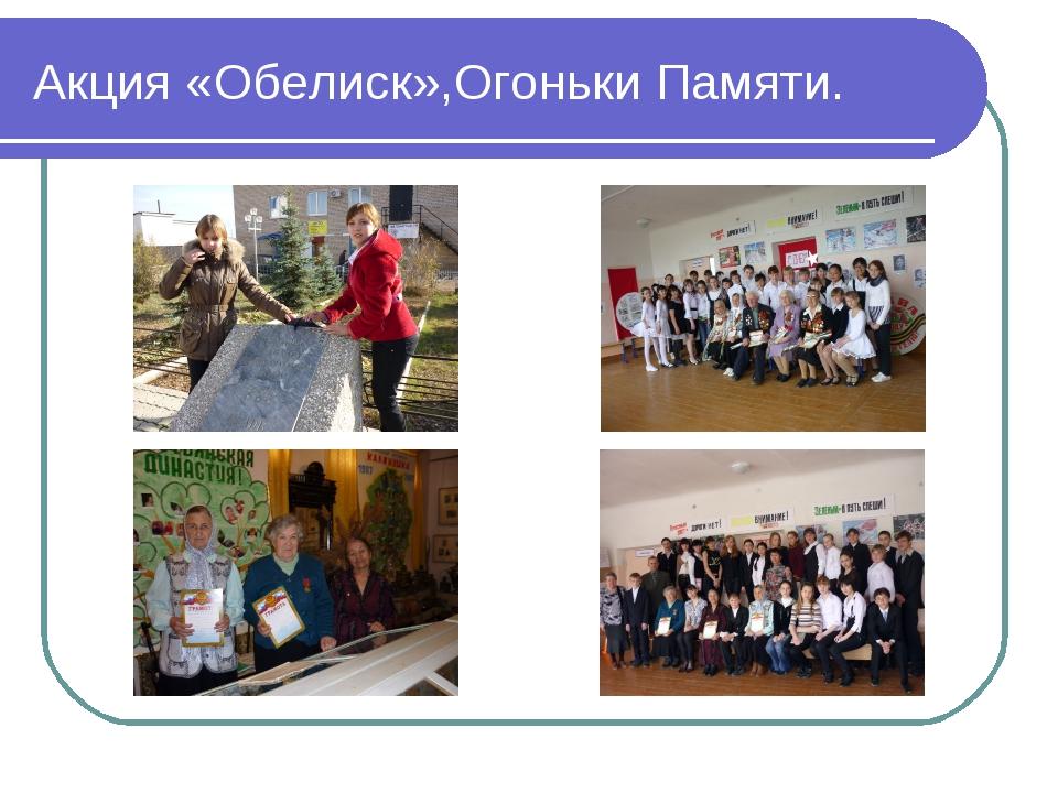 Акция «Обелиск»,Огоньки Памяти.