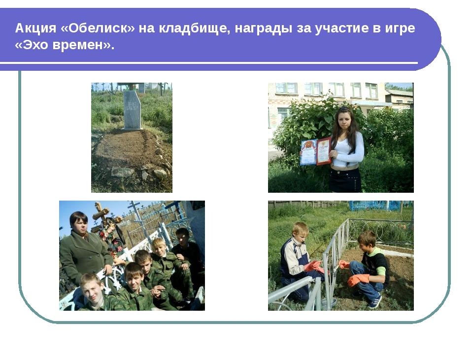Акция «Обелиск» на кладбище, награды за участие в игре «Эхо времен».