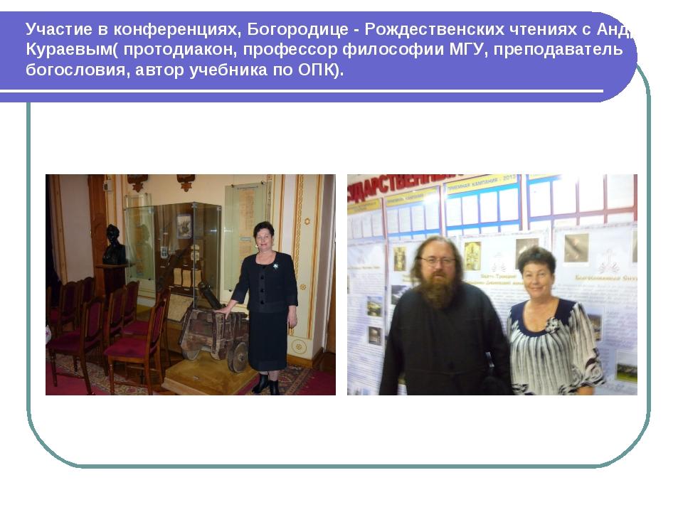 Участие в конференциях, Богородице - Рождественских чтениях с Андреем Кураевы...