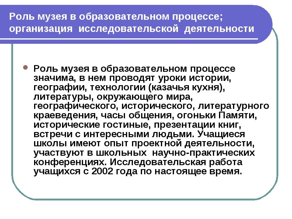 Роль музея в образовательном процессе; организация исследовательской деятельн...