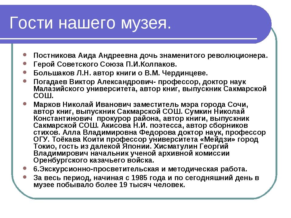 Гости нашего музея. Постникова Аида Андреевна дочь знаменитого революционера....