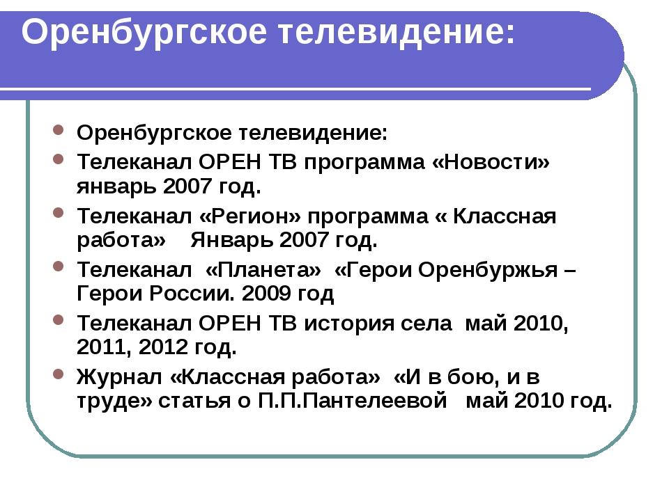 Оренбургское телевидение: Оренбургское телевидение: Телеканал ОРЕН ТВ програм...