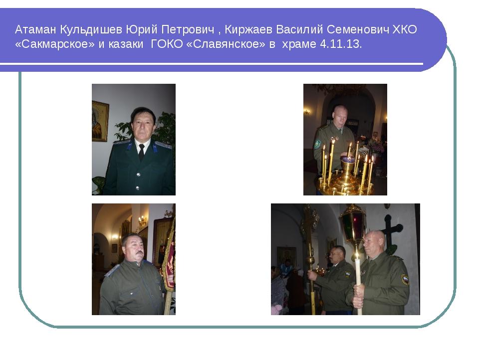 Атаман Кульдишев Юрий Петрович , Киржаев Василий Семенович ХКО «Сакмарское» и...