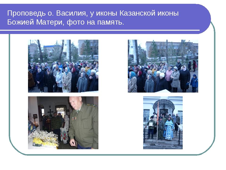 Проповедь о. Василия, у иконы Казанской иконы Божией Матери, фото на память.