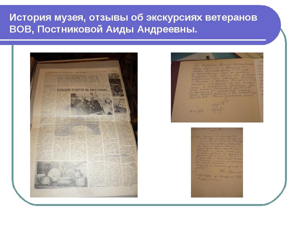 История музея, отзывы об экскурсиях ветеранов ВОВ, Постниковой Аиды Андреевны.