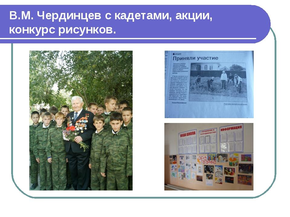 В.М. Чердинцев с кадетами, акции, конкурс рисунков.
