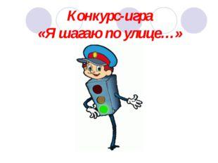 Конкурс-игра «Я шагаю по улице…»