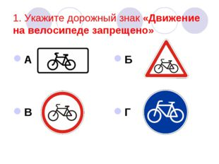 1. Укажите дорожный знак «Движение на велосипеде запрещено» А В Б Г
