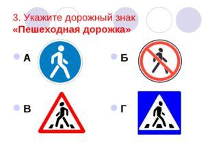 3. Укажите дорожный знак «Пешеходная дорожка» А В Б Г