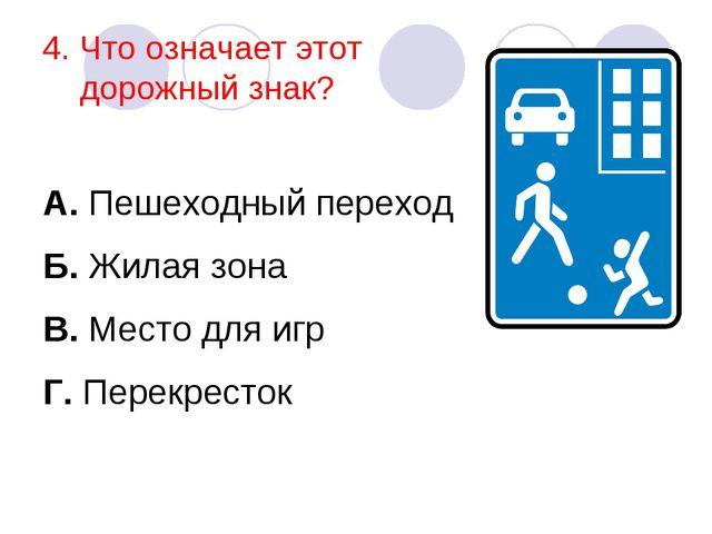 4. Что означает этот дорожный знак? А. Пешеходный переход Б. Жилая зона В. Ме...