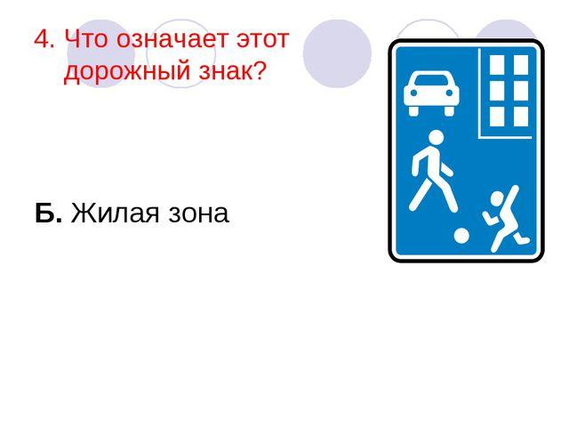 4. Что означает этот дорожный знак? Б. Жилая зона