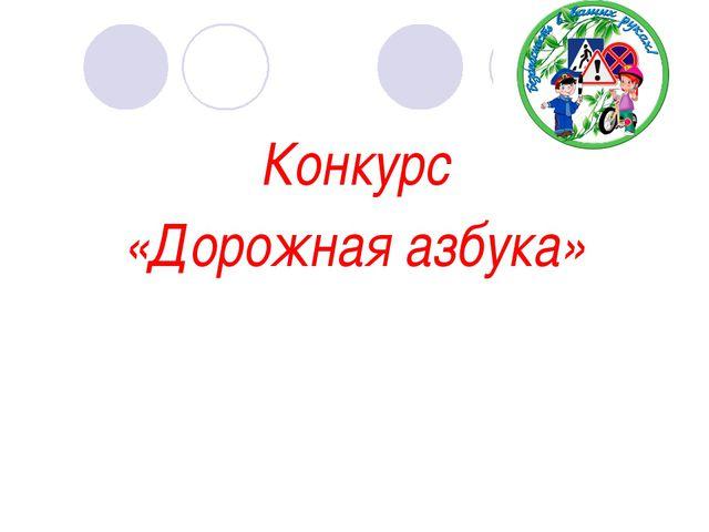 Конкурс «Дорожная азбука»