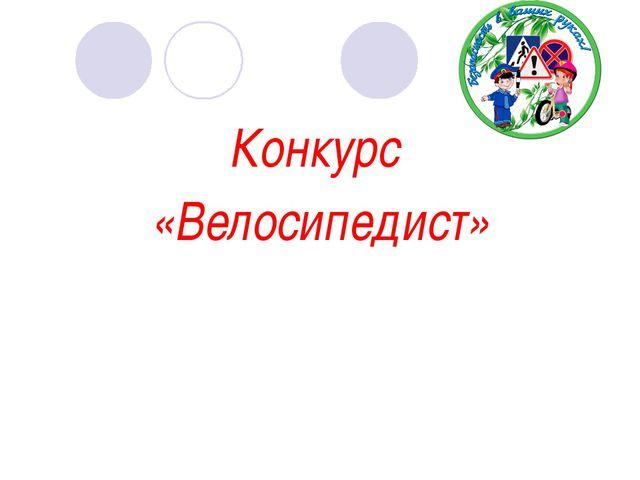 Конкурс «Велосипедист»