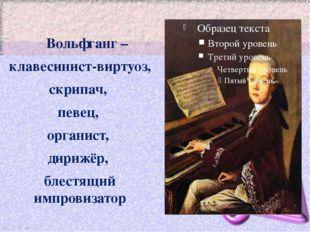 Вольфганг – клавесинист-виртуоз, скрипач, певец, органист, дирижёр, блестящи
