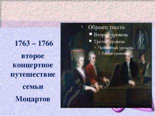 1763 – 1766 второе концертное путешествие семьи Моцартов