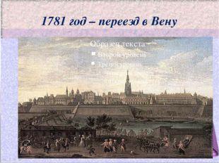 1781 год – переезд в Вену