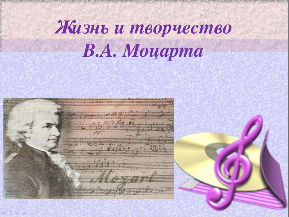 Жизнь и творчество В.А. Моцарта