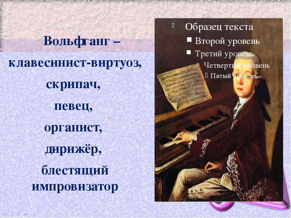 Вольфганг – клавесинист-виртуоз, скрипач, певец, органист, дирижёр, блестящи...