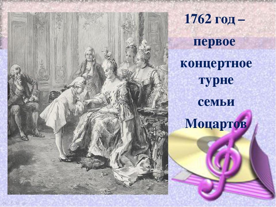1762 год – первое концертное турне семьи Моцартов