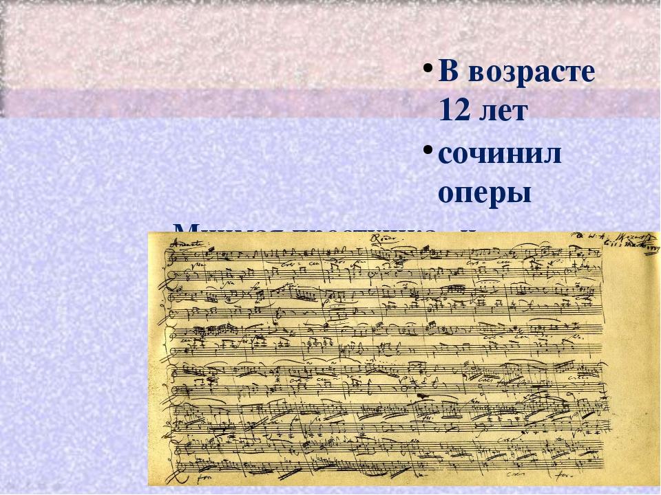 В возрасте 12 лет сочинил оперы «Мнимая простушка» и «Бастьен и Бастьена»