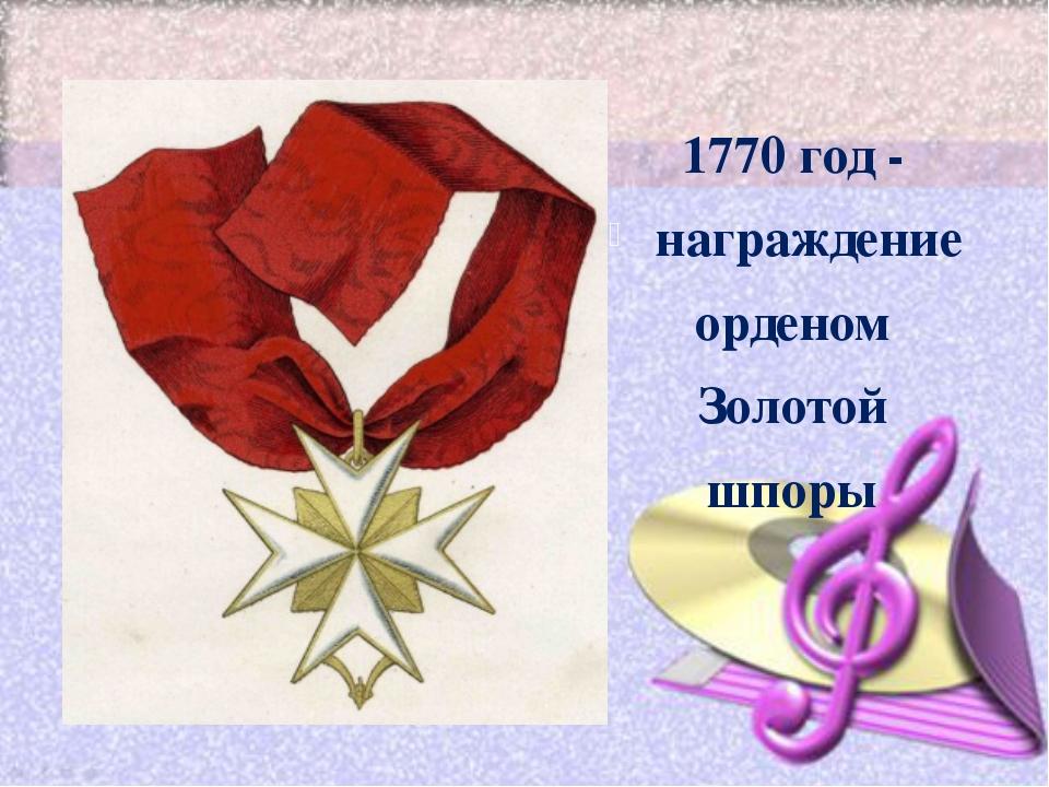 1770 год - награждение орденом Золотой шпоры