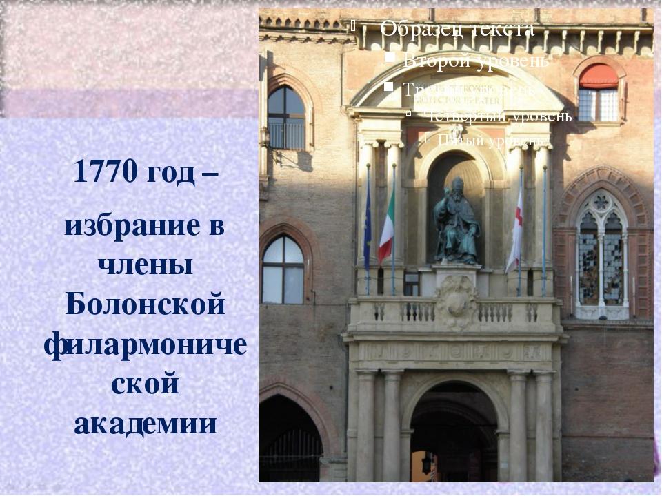 1770 год – избрание в члены Болонской филармонической академии