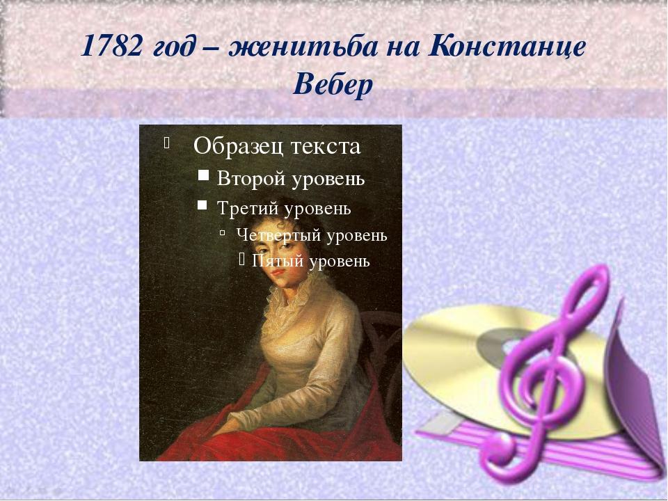 1782 год – женитьба на Констанце Вебер