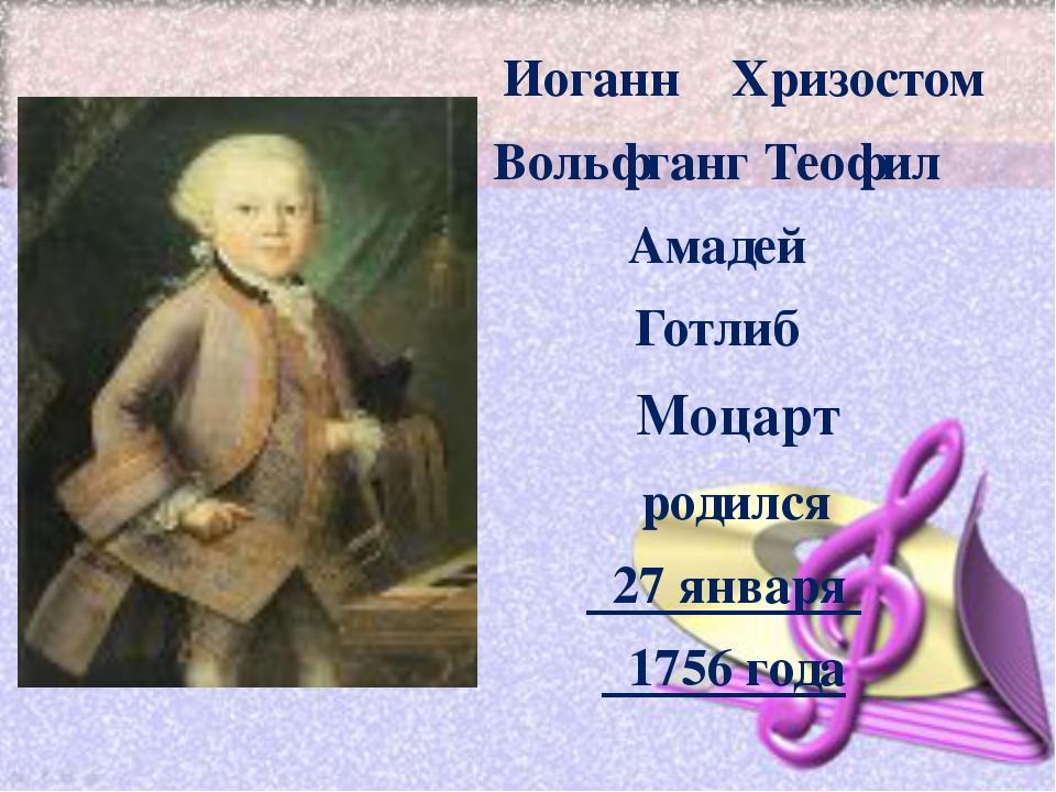 Иоганн Хризостом Вольфганг Теофил Амадей Готлиб Моцарт родился 27 января 175...