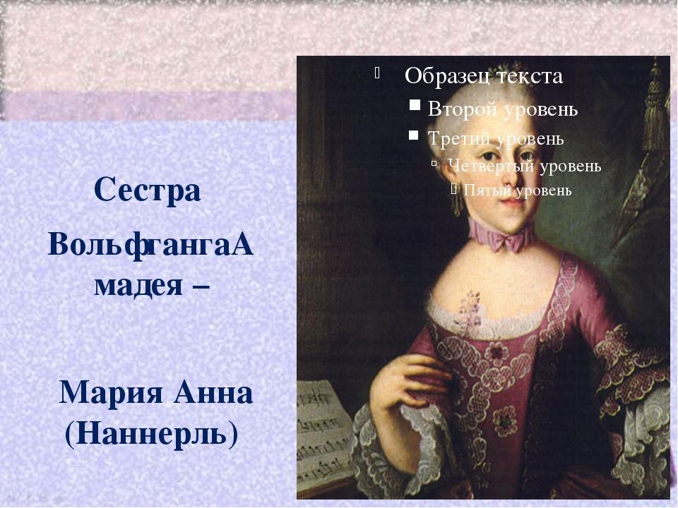 Сестра ВольфгангаАмадея – Мария Анна (Наннерль)