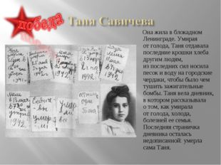Она жила вблокадном Ленинграде. Умирая отголода, Таня отдавала последние к