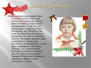 Ленинградская школьница Зина Портнова летом 1941 года поехала наканикулы. По
