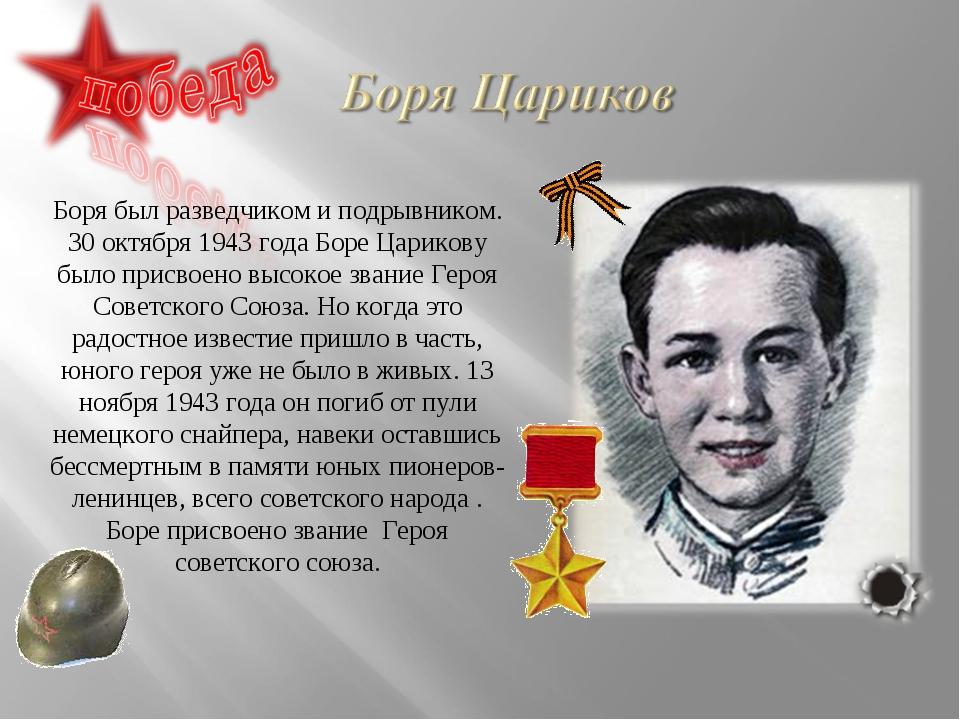 Боря был разведчиком и подрывником. 30 октября 1943 года Боре Царикову было п...