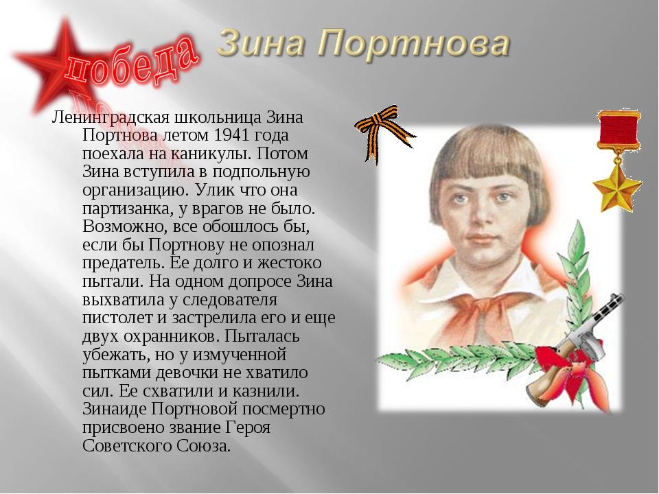 Ленинградская школьница Зина Портнова летом 1941 года поехала наканикулы. По...