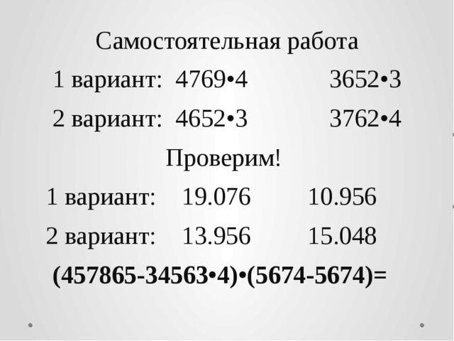 Самостоятельная работа 1 вариант: 4769•4 3652•3 2 вариант: 4652•3 3762•4 Пров...