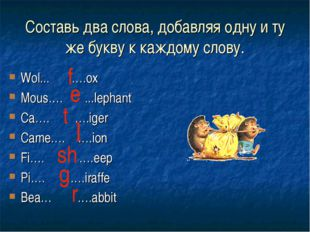 Составь два слова, добавляя одну и ту же букву к каждому слову. Wol... ….ox M
