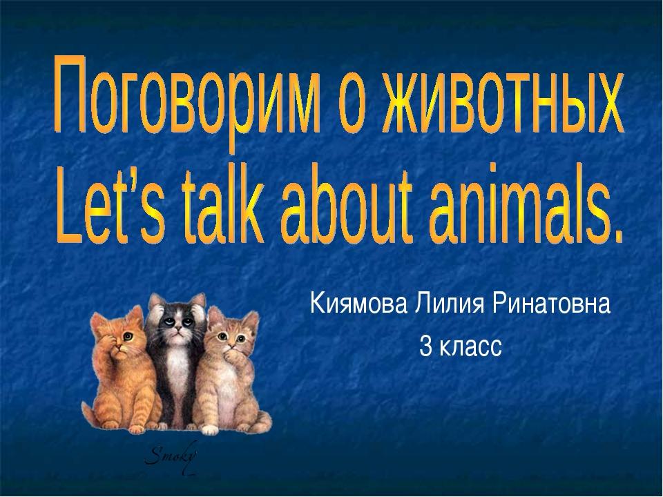 Киямова Лилия Ринатовна 3 класс
