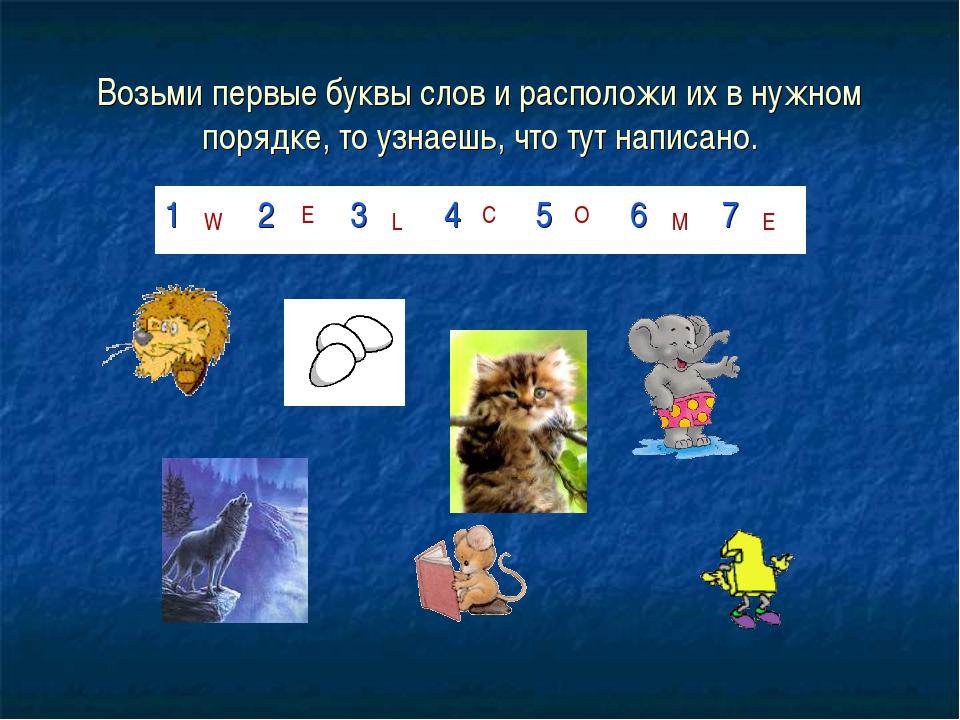 Возьми первые буквы слов и расположи их в нужном порядке, то узнаешь, что тут...