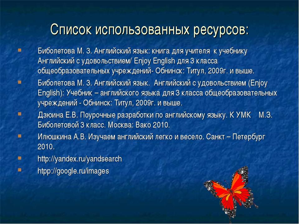 Список использованных ресурсов: Биболетова М. 3. Английский язык: книга для у...