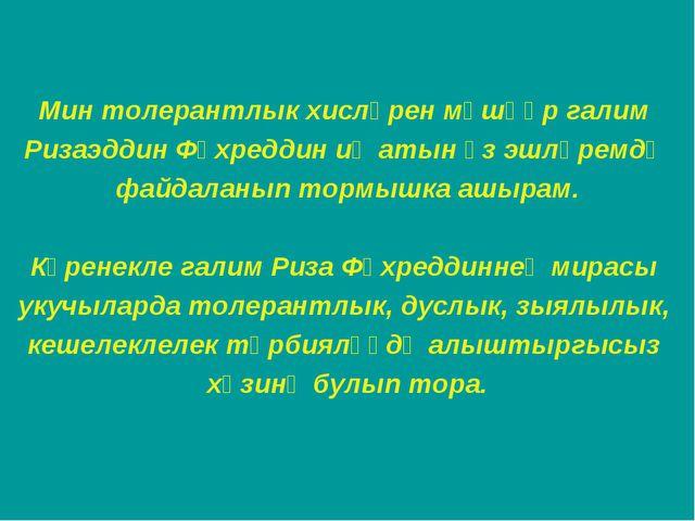 Мин толерантлык хисләрен мәшһүр галим Ризаэддин Фәхреддин иҗатын үз эшләремд...