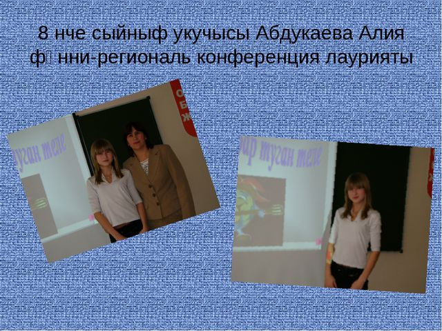 8 нче сыйныф укучысы Абдукаева Алия фәнни-региональ конференция лаурияты